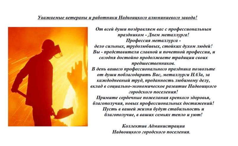 Поздравление от администрации шахтеров 619